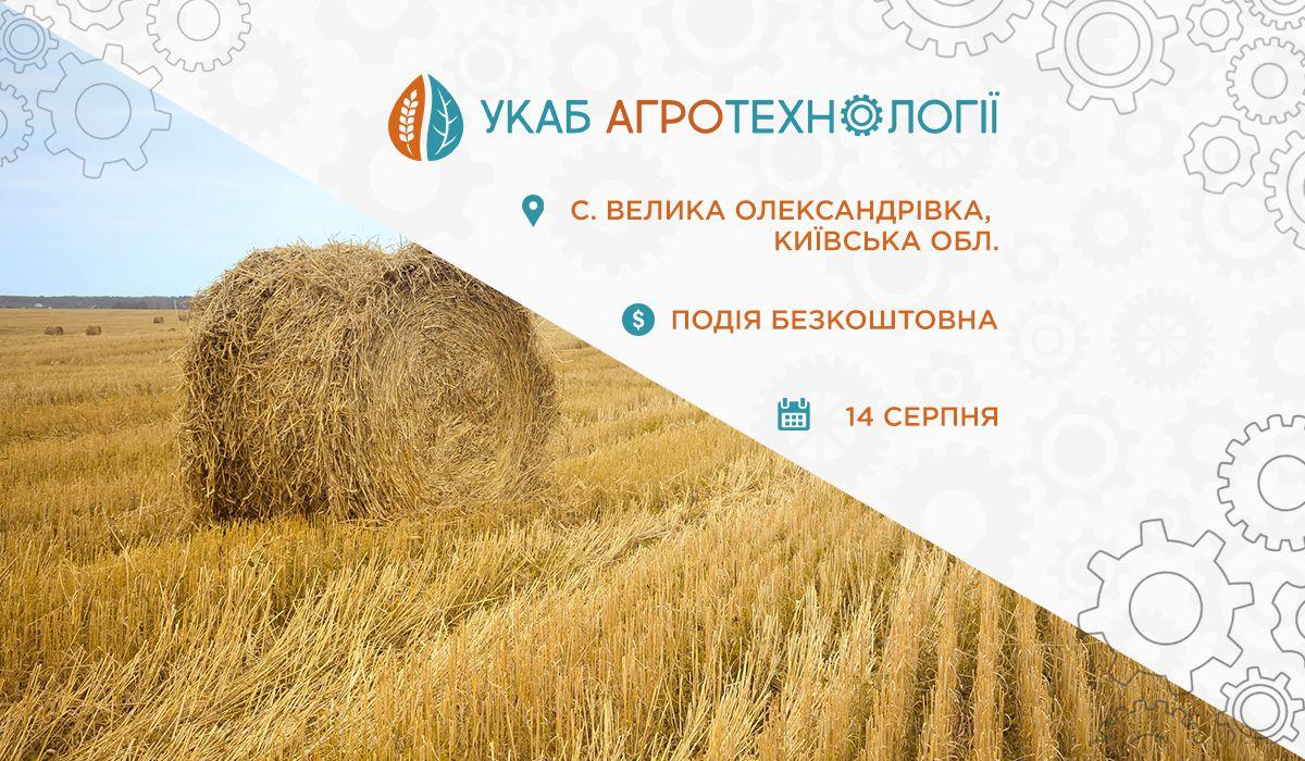 УКАБ Агротехнології 2019